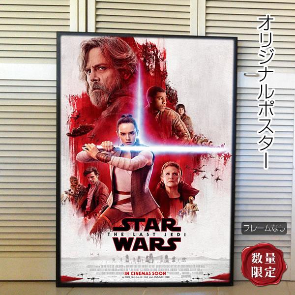 【映画ポスター】 スターウォーズ エピソード8 最後のジェダイ グッズ STAR WARS /アート インテリア フレームなし /INT REG-B-両面