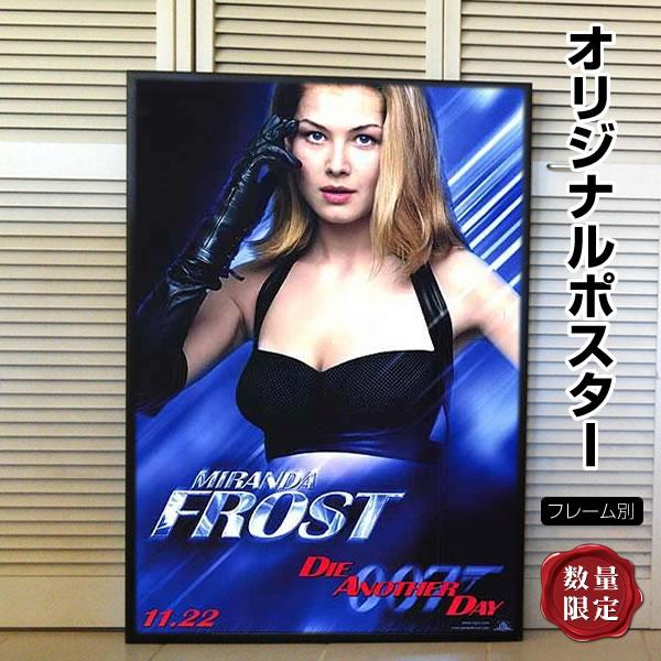 【映画ポスター】 007 ダイアナザーデイ グッズ ロザムンドパイク /インテリア アート おしゃれ 約69×102cm /ADV 片面 オリジナルポスター