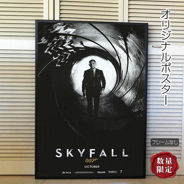 【映画ポスター】007 スカイフォール グッズ (ジェームズボンド) /October版 ADV 両面