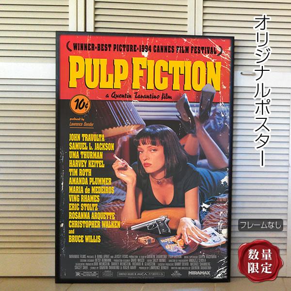 【映画ポスター】パルプフィクション (クエンティンタランティーノ/Pulp Fiction) /REG 片面