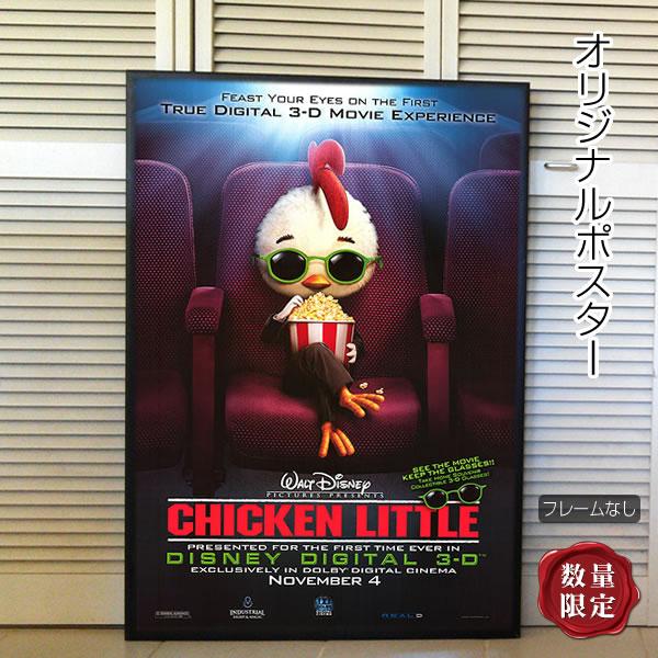 【映画ポスター】チキンリトル (ディズニー グッズ/Chicken Little) /3D 両面