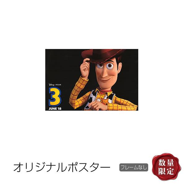 【映画ポスター】 トイストーリー 3 (バズ/ディズニー グッズ) /ADV 片面