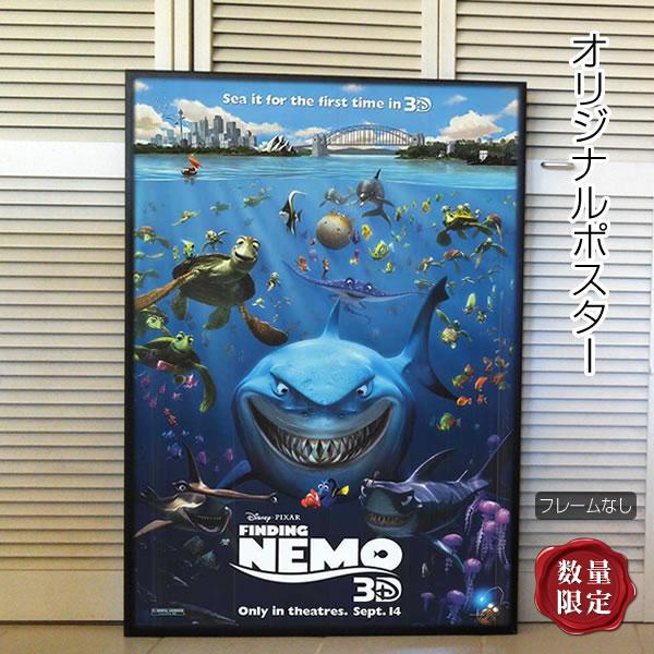 【映画ポスター】ファインディングニモ 3D (ディズニー グッズ) /ADV 両面