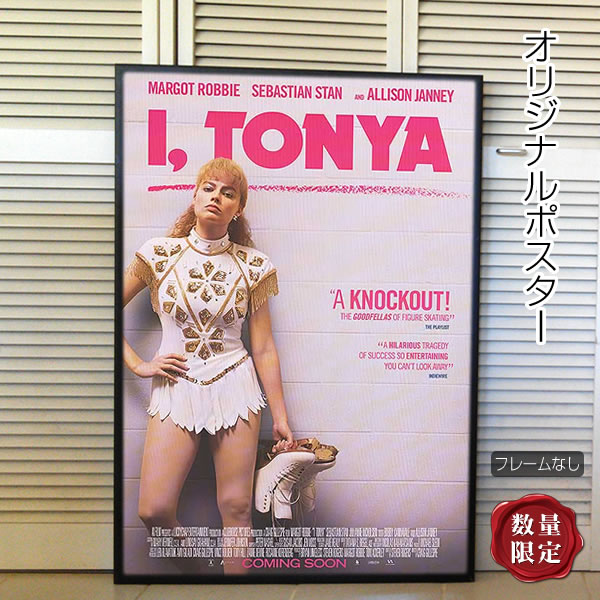 【映画ポスター】 アイ,トーニャ 史上最大のスキャンダル I, Tonya マーゴットロビー /インテリア アート おしゃれ フレームなし /片面