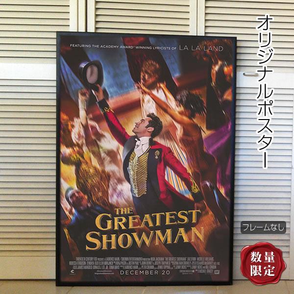 【映画ポスター】 グレイテストショーマン ヒュージャックマン /インテリア アート おしゃれ フレームなし /REG-B-両面