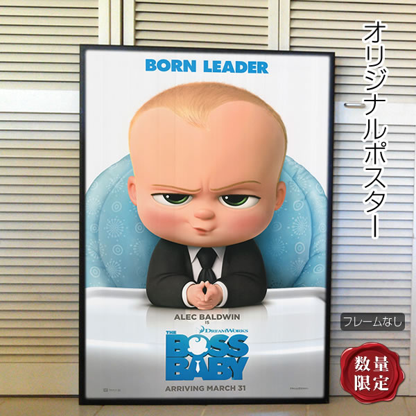 【映画ポスター】 ボスベイビー The Boss Baby /アニメ グッズ インテリア おしゃれ フレームなし /ADV-両面