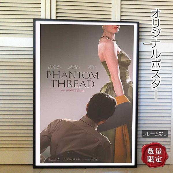 【映画ポスター】 ファントムスレッド Phantom Thread ポールトーマスアンダーソン /インテリア アート おしゃれ フレームなし /ADV-両面