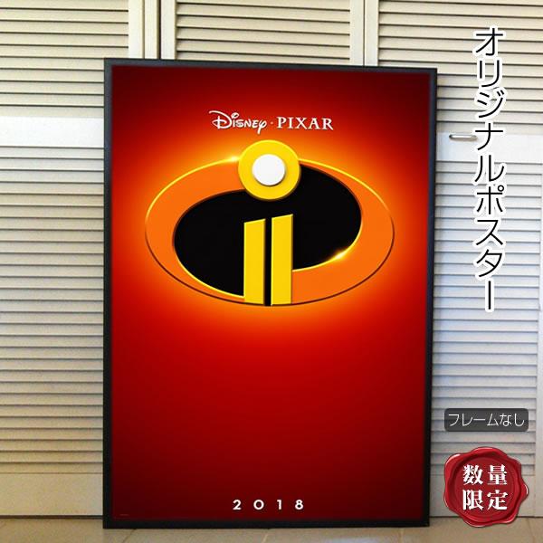 【映画ポスター】 インクレディブルファミリー The Incredibles 2 /ディズニー ピクサー アニメ グッズ インテリア おしゃれ フレームなし /ADV-両面