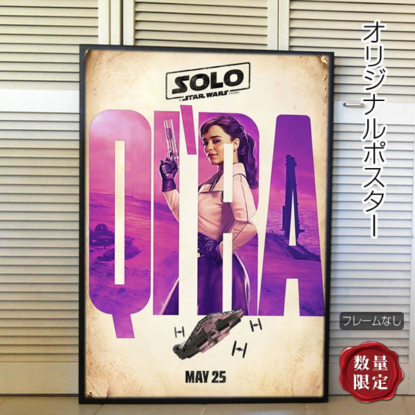 【映画ポスター】 ハンソロ スターウォーズ ストーリー Solo: A Star Wars Story グッズ /アート インテリア フレームなし /キーラ版 ADV-両面