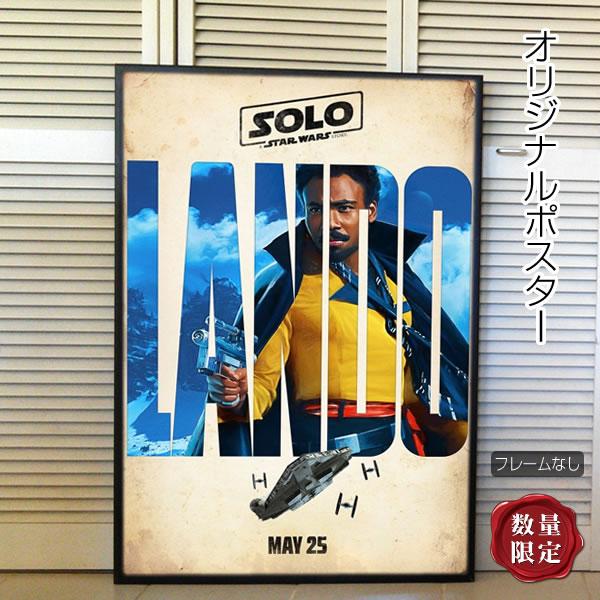 【映画ポスター】 ハンソロ スターウォーズ ストーリー Solo: A Star Wars Story グッズ /インテリア フレームなし /ランドカルリジアン版 ADV-両面
