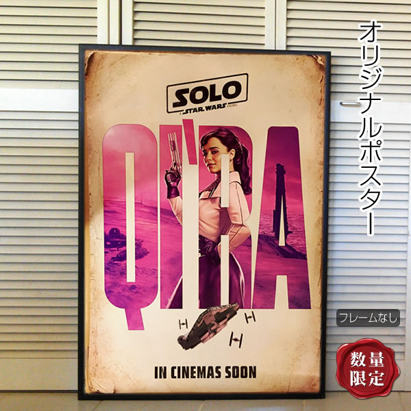【映画ポスター】 ハンソロ スターウォーズ ストーリー Solo: A Star Wars Story グッズ /アート インテリア フレームなし /キーラ版 INT-ADV-両面