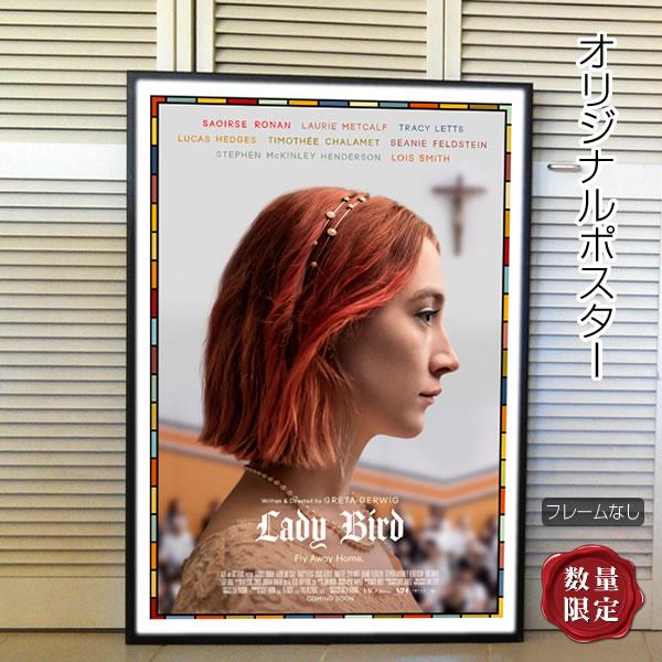 【映画ポスター】 レディバード Lady Bird シアーシャローナン /インテリア アート おしゃれ フレームなし /両面