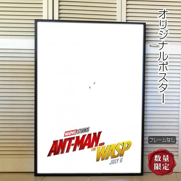 【映画ポスター】 アントマン&ワスプ /マーベル アメコミ インテリア おしゃれ フレームなし /ADV-両面