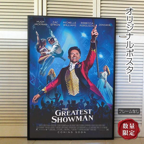 【映画ポスター】 グレイテストショーマン ヒュージャックマン /インテリア アート おしゃれ フレームなし /REG-両面