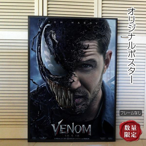 【映画ポスター】 ヴェノム Venom トムハーディ /アメコミ インテリア アート おしゃれ フレームなし /2nd ADV-両面