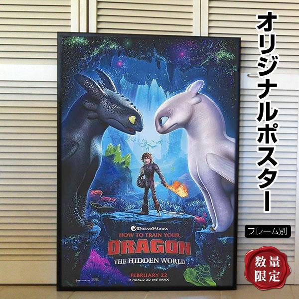 【映画ポスター】 ヒックとドラゴン3 聖地への冒険 /アニメ キャラクター インテリア おしゃれ フレームなし /ADV-両面