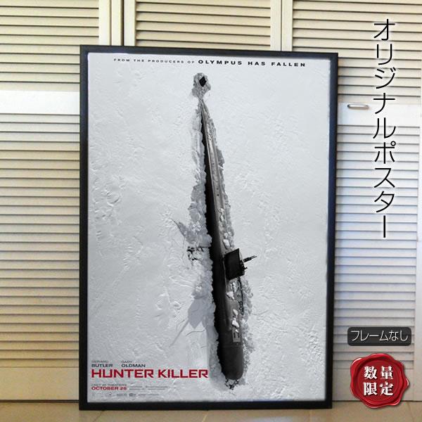 【映画ポスター】 ハンターキラー 潜航せよ Hunter Killer ジェラルドバトラー /インテリア アート おしゃれ フレームなし /片面