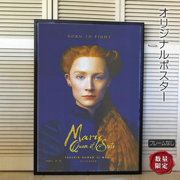 【映画ポスター】 メアリークイーンオブスコッツ Mary Queen of Scots シアーシャローナン /インテリア アート おしゃれ フレームなし /青 ADV-両面
