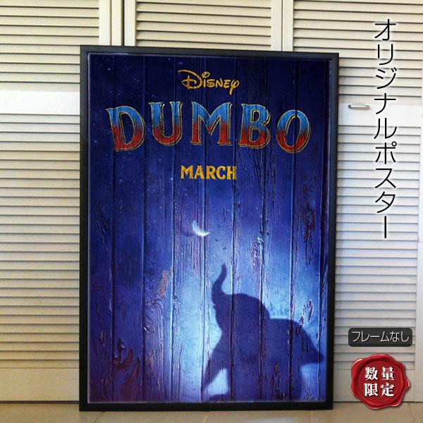 【映画ポスター】 ダンボ Dumbo グッズ ティムバートン /ディズニー 実写 インテリア おしゃれ フレームなし /ADV-両面
