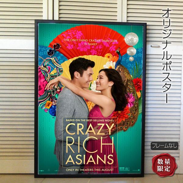【映画ポスター】 クレイジーリッチ! Crazy Rich Asians コンスタンスウー /アート おしゃれ インテリア フレームなし /ADV-両面