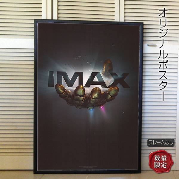 【映画ポスター】 アベンジャーズ インフィニティ・ウォー Avengers グッズ /マーベル アメコミ /インテリア アート おしゃれ フレームなし /IMAX-両面 オリジナルポスター