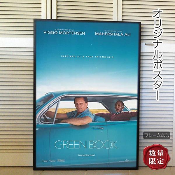 [スーパーSALE特価★10%オフ] 【映画ポスター】 グリーンブック Green Book ヴィゴ・モーテンセン /インテリア アート おしゃれ フレームなし /ADV-両面 オリジナルポスター
