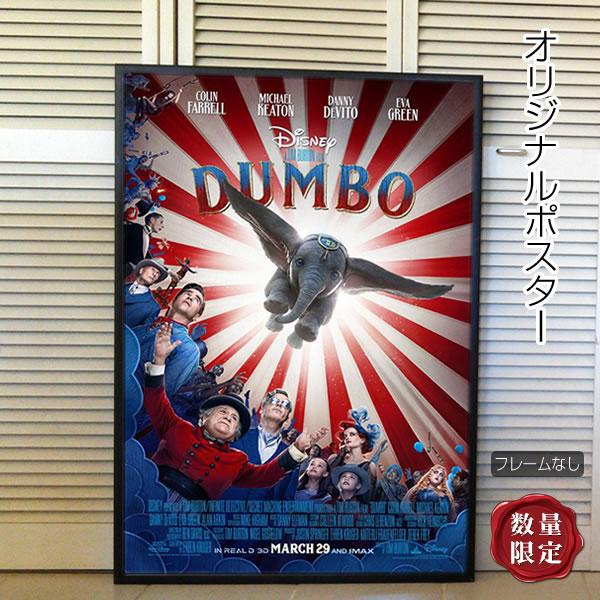 【映画ポスター】 ダンボ Dumbo グッズ ティム・バートン /ディズニー 実写 インテリア おしゃれ フレームなし /REG-両面 オリジナルポスター