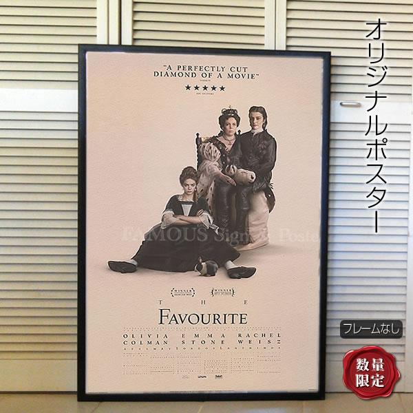 【映画ポスター】 女王陛下のお気に入り エマストーン /インテリア アート おしゃれ フレームなし /両面 オリジナルポスター