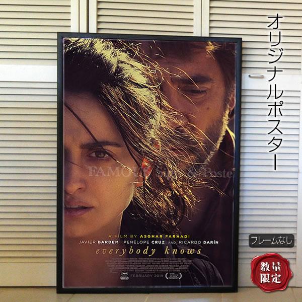 【映画ポスター】 誰もがそれを知っている Everybody Knows ペネロペクルス /アート おしゃれ インテリア フレームなし /REG-両面 オリジナルポスター