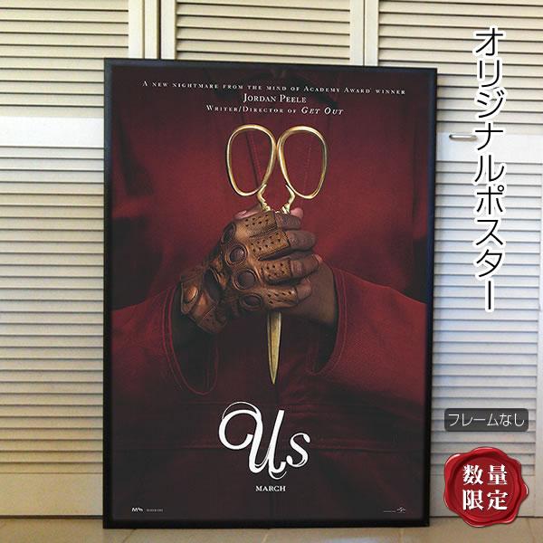 【映画ポスター】 アス Us /ジョーダン・ピール /ホラー インテリア アート フレームなし /ADV-両面 オリジナルポスター