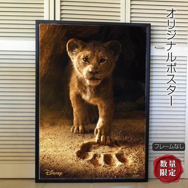 【映画ポスター】 ライオンキング The Lion King グッズ /ディズニー 実写 インテリア おしゃれ フレームなし /INT-ADV-両面 オリジナルポスター