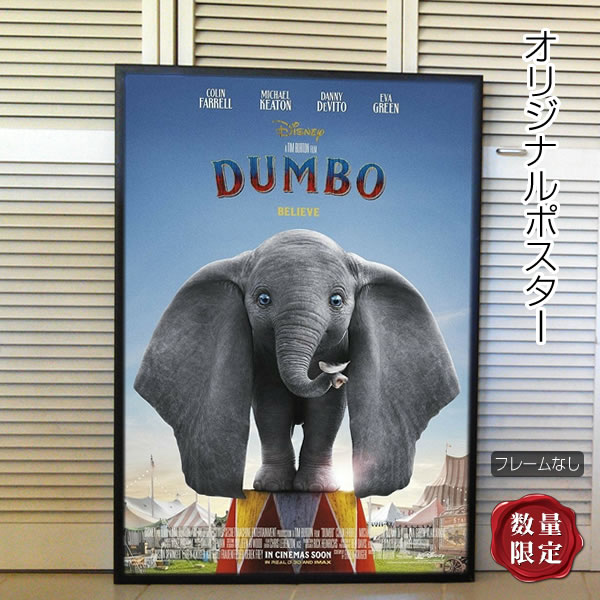 【映画ポスター】 ダンボ Dumbo グッズ ティム・バートン /ディズニー 実写 インテリア おしゃれ フレームなし /INT-B-両面 オリジナルポスター