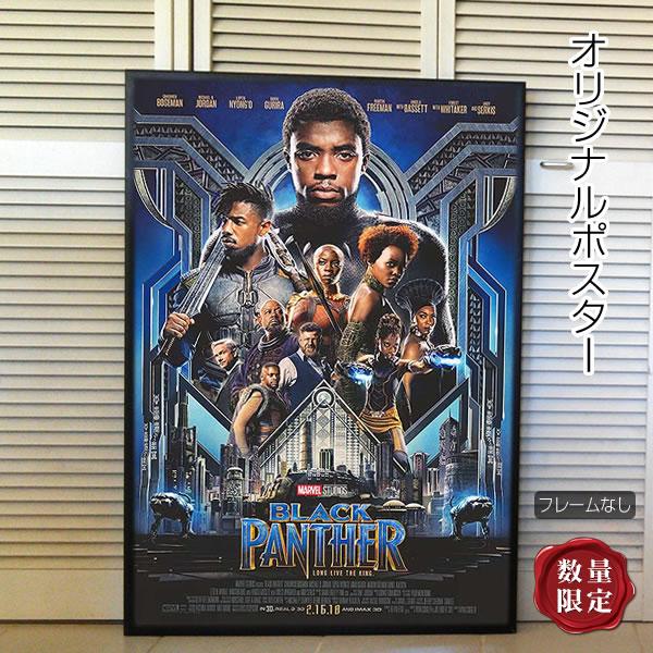 【映画ポスター】 ブラックパンサー グッズ /マーベル アメコミ /インテリア アート おしゃれ フレームなし /REG-B-両面 オリジナルポスター