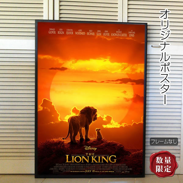 【映画ポスター】ライオンキングTheLionKingグッズ/ディズニー実写インテリアおしゃれフレームなし/