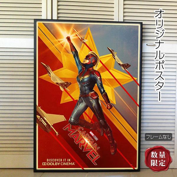 【映画ポスター】 キャプテンマーベル Captain Marvel グッズ /マーベル アメコミ インテリア アート おしゃれ フレームなし /レア Dolby ADV-両面