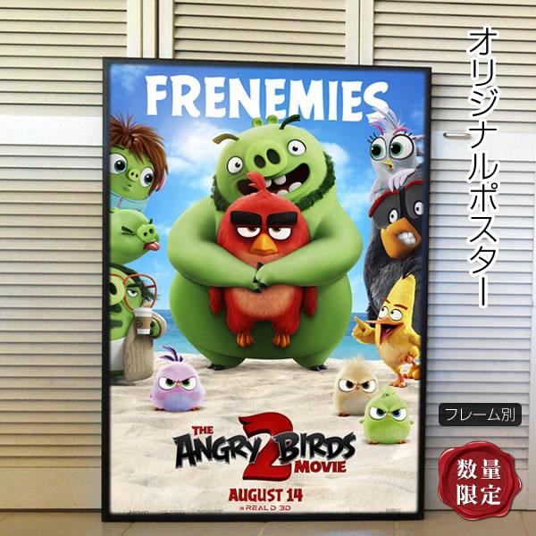 【映画ポスター】 アングリーバード2 グッズ /インテリア アニメ おしゃれ フレーム別 /2nd ADV-両面 オリジナルポスター