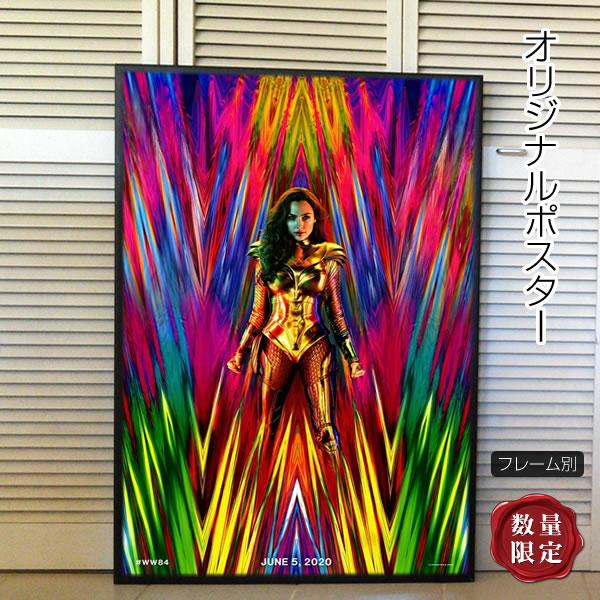 【映画ポスター】 ワンダーウーマン 1984 グッズ Wonder Woman /マーベル アメコミ インテリア おしゃれ フレーム別 /ADV-両面 オリジナルポスター