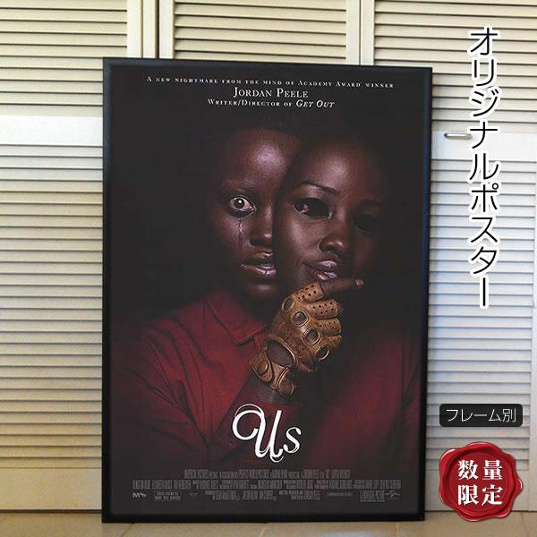 【映画ポスター】 アス Us /ルピタ・ニョンゴ /ホラー インテリア アート フレーム別 /REG-両面 オリジナルポスター