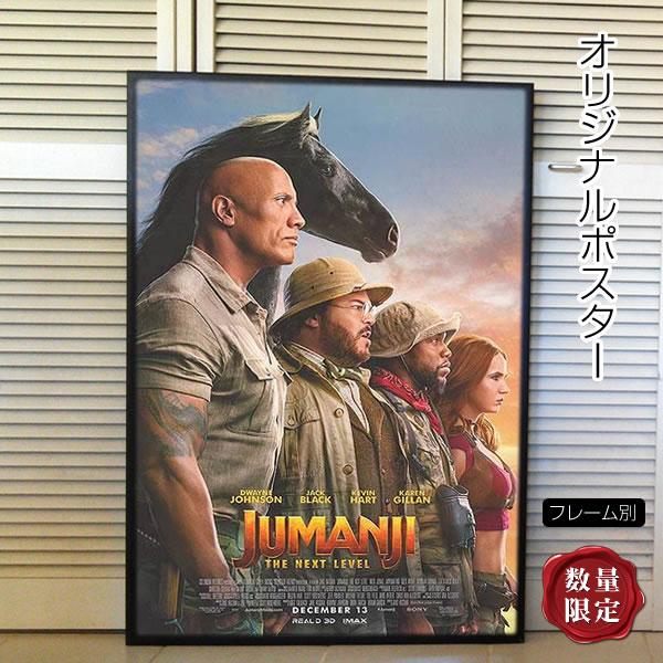 【映画ポスター】 ジュマンジ3 ネクストレベル Jumanji: The Next Level /インテリア アート おしゃれ フレーム別 /REG-両面 オリジナルポスター