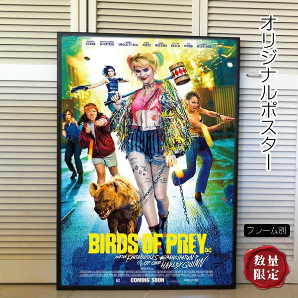 【映画ポスター】ハーレイ・クインの華麗なる覚醒 Birds of Prey グッズ ハーレークイン /インテリア アート おしゃれ 約69×102cm /INT REG-両面 /フレーム別 オリジナルポスター