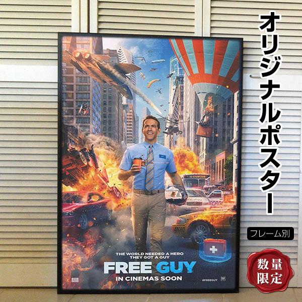 【映画ポスター】 フリー・ガイ /ライアン・レイノルズ /インテリア アート おしゃれ フレーム別 約69×102cm /INT-両面 オリジナルポスター