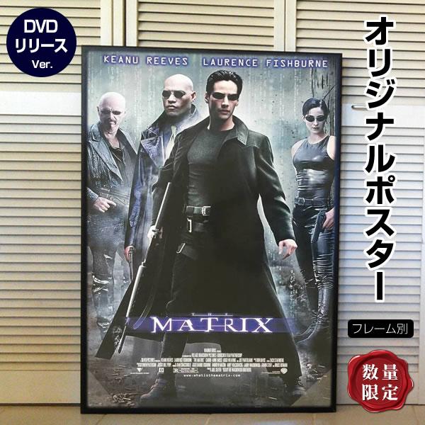 【映画ポスター】 マトリックス 映画ポスター グッズ キアヌリーブス /インテリア アート おしゃれ フレーム別 約68×102cm /DVDリリース版 片面 /The Matrix