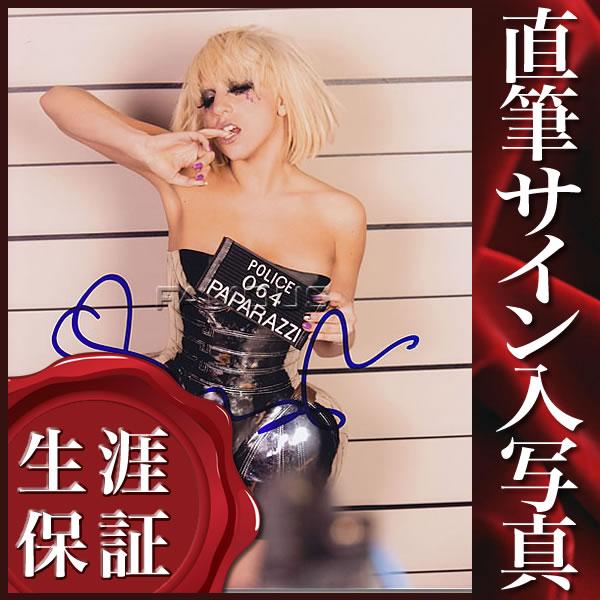 【直筆サイン入り写真】レディー・ガガ グッズ (パパラッチ/Lady Gaga/レディ・ガガ)