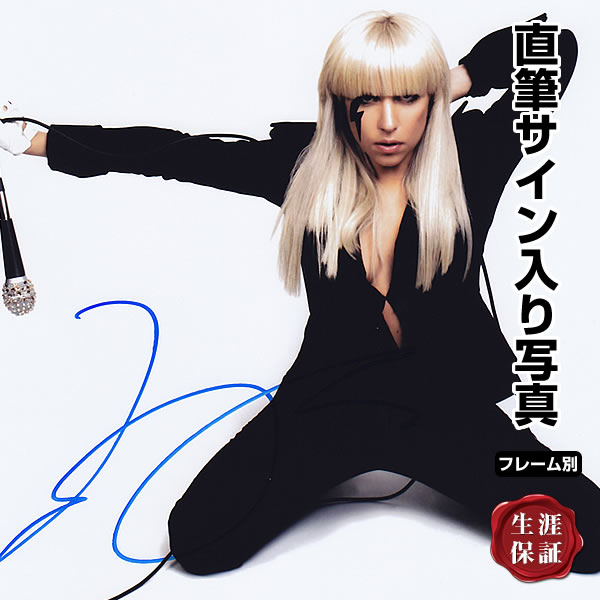 【直筆サイン入り写真】 ポーカーフェイス Poker Face レディーガガ Lady Gaga レディガガ /映画 ドラマ オートグラフ /フレーム別