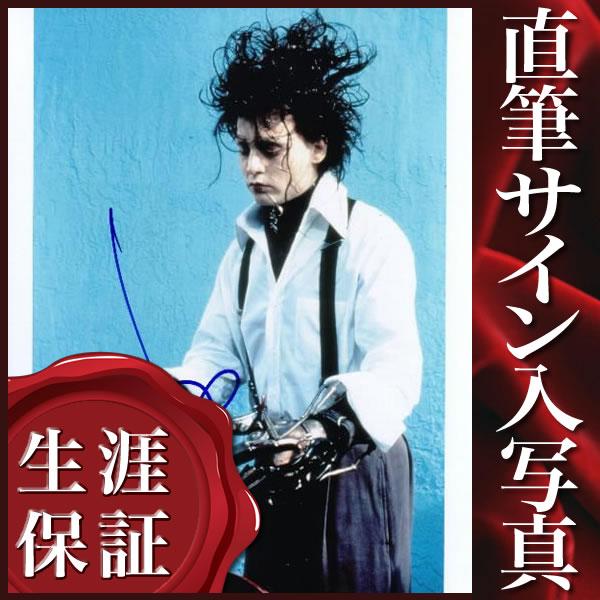 【直筆サイン入り写真】ジョニー・デップ (シザーハンズ 映画グッズ/Johnny Depp)