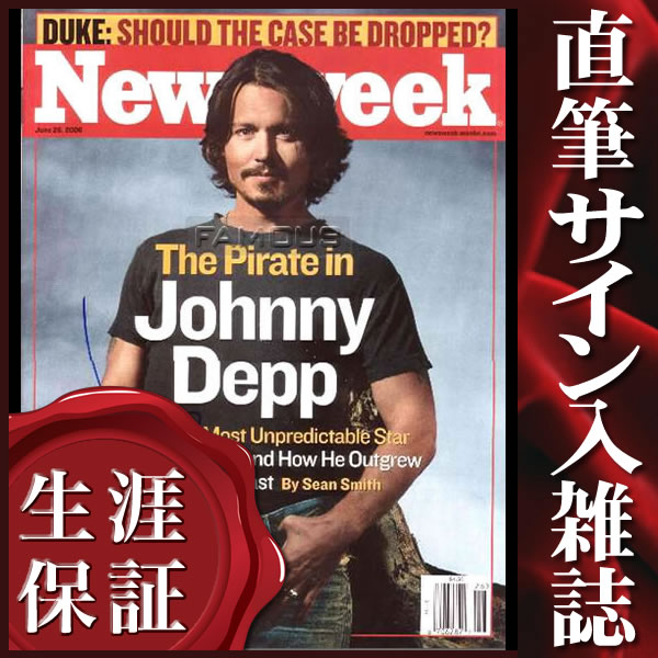 【直筆サイン入り雑誌】ジョニー・デップ (パイレーツ・オブ・カリビアン 等 映画グッズ/Johnny Depp)
