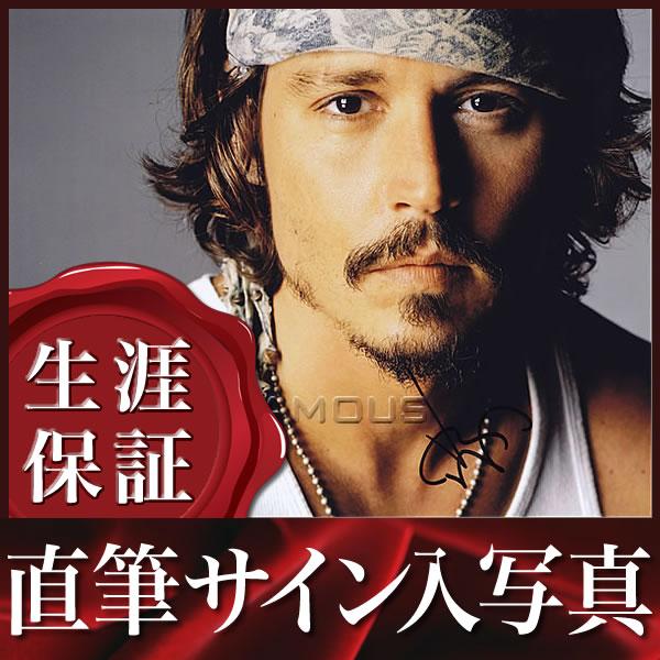 【直筆サイン入り写真】 ジョニーデップ (ダークシャドウ/イントゥザウッズ 等 映画グッズ/Johnny Depp)