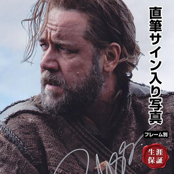 【直筆サイン入り写真】 ラッセルクロウ (ノア 約束の舟 映画グッズ/Russell Crowe)