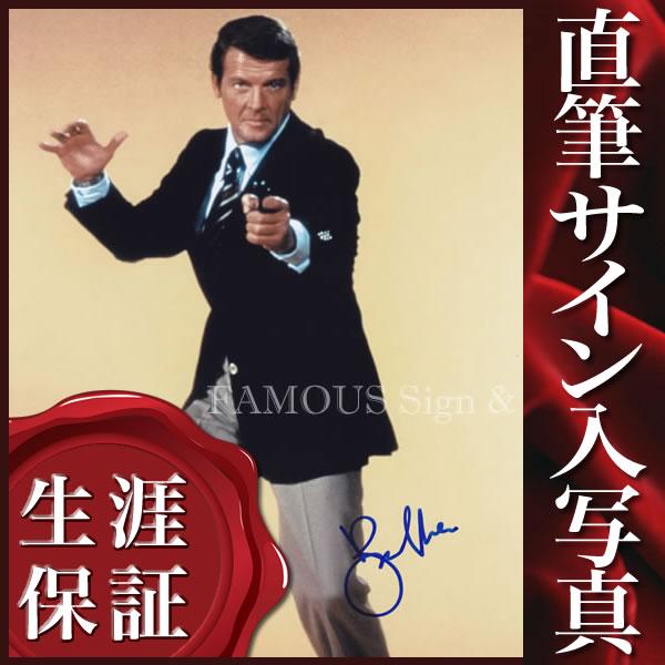 【直筆サイン入り写真】 ロジャームーア (007 映画グッズ ジェームズボンド)