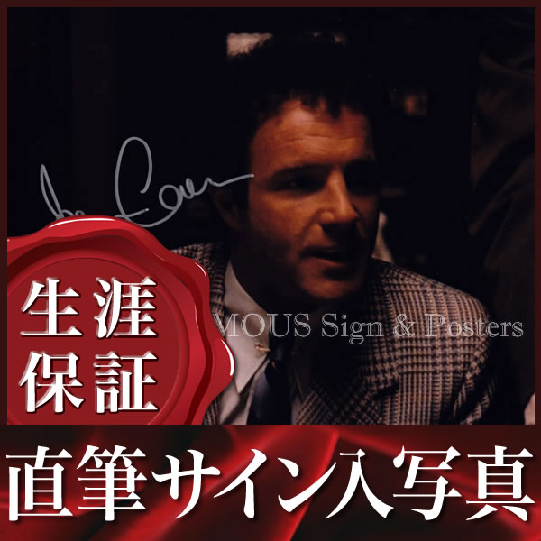 【直筆サイン入り写真】 ジェームズカーン (ゴッドファーザー 映画グッズ/James Caan)